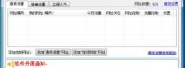 Download Jingling Chinese Version Free - Jing Ling 4.0.4